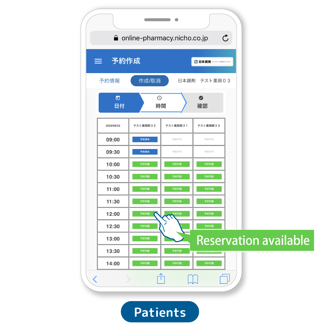 Patient screen