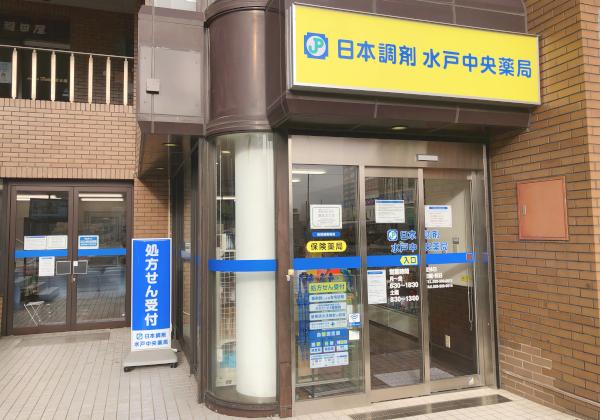 病院 水戸 中央 水戸中央病院(水戸市/東水戸駅)